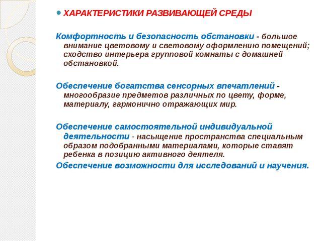 ХАРАКТЕРИСТИКИ РАЗВИВАЮЩЕЙ СРЕДЫ  Комфортность и безопасность обстановки -...