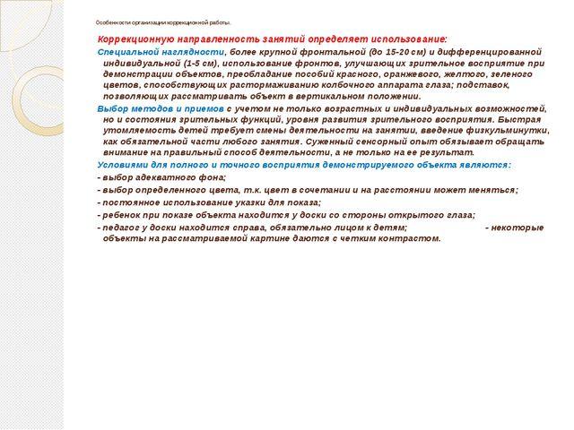Особенности организации коррекционной работы. Коррекционную направленность за...
