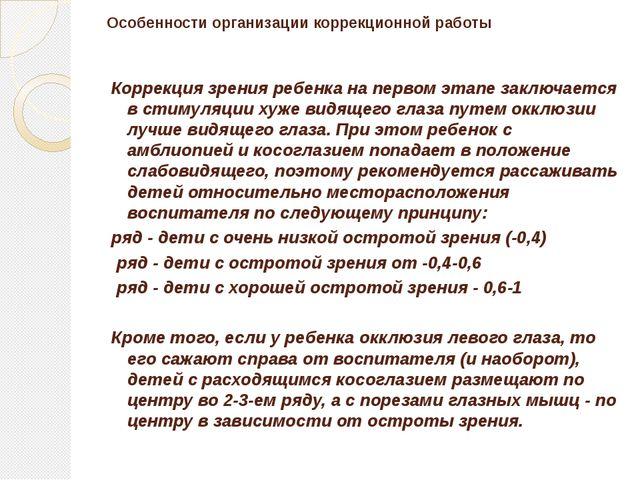 Особенности организации коррекционной работы Коррекция зрения ребенка на перв...
