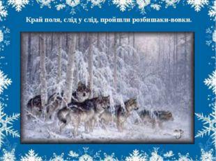 Край поля, слід у слід, пройшли розбишаки-вовки.
