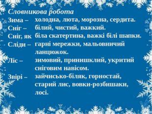 Словникова робота Зима – Сніг – Сніг, як Сліди – Ліс – Звірі – холодна, люта,