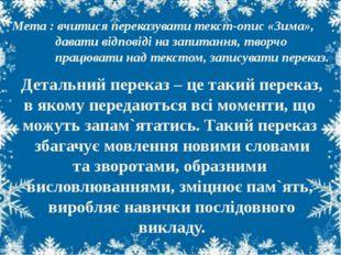 Мета : вчитися переказувати текст-опис «Зима», давати відповіді на запитання,