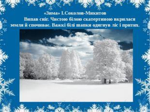 «Зима» І.Соколов-Микитов Випав сніг. Чистою білою скатертиною вкрилася земля