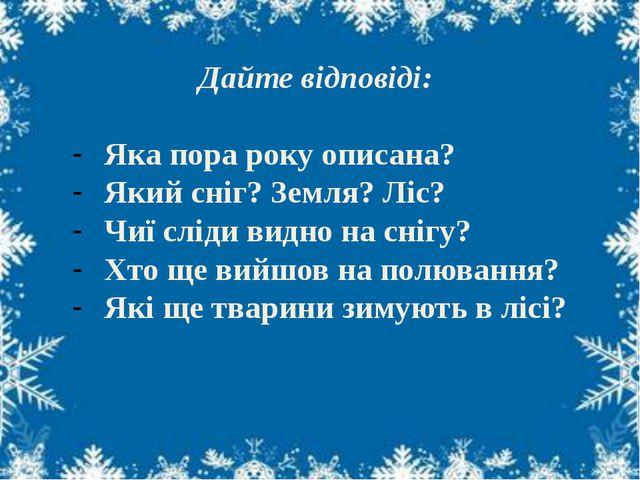 Дайте відповіді: Яка пора року описана? Який сніг? Земля? Ліс? Чиї сліди видн...