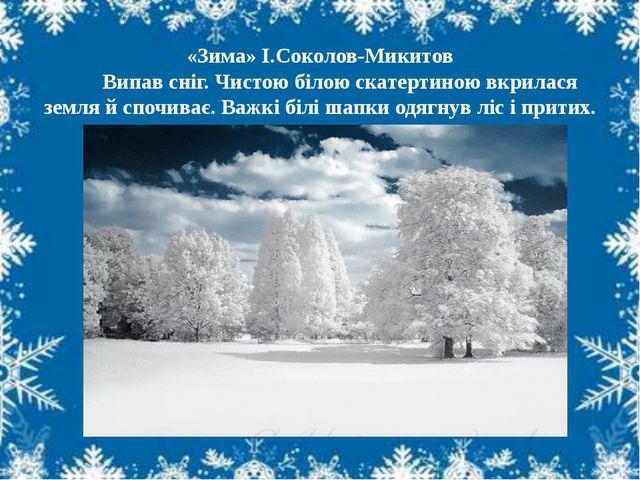 «Зима» І.Соколов-Микитов Випав сніг. Чистою білою скатертиною вкрилася земля...