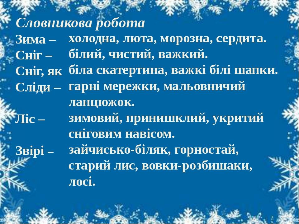 Словникова робота Зима – Сніг – Сніг, як Сліди – Ліс – Звірі – холодна, люта,...