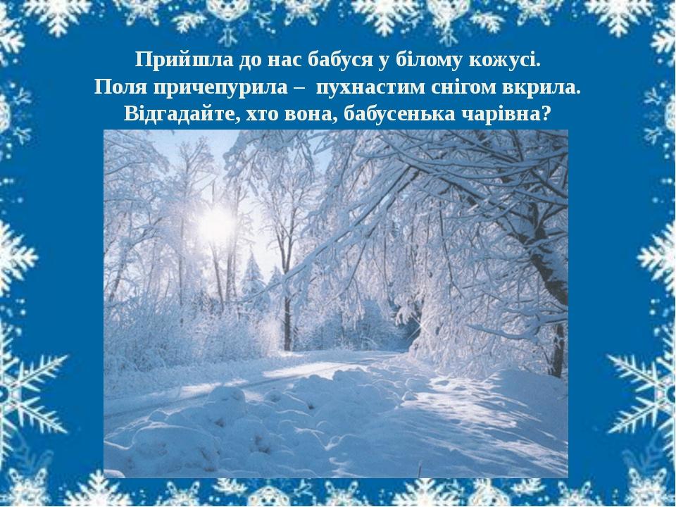 Прийшла до нас бабуся у білому кожусі. Поля причепурила – пухнастим снігом вк...