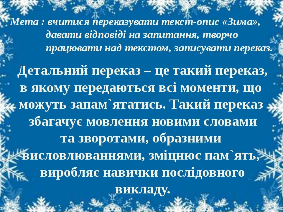 Мета : вчитися переказувати текст-опис «Зима», давати відповіді на запитання,...