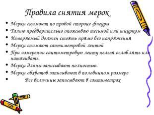 Правила снятия мерок Мерки снимают по правой стороне фигуры Талию предварител