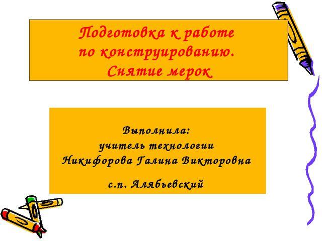 Выполнила: учитель технологии Никифорова Галина Викторовна с.п. Алябьевский П...