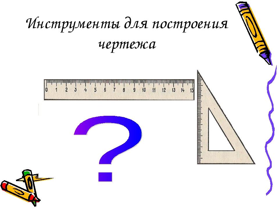 Инструменты для построения чертежа