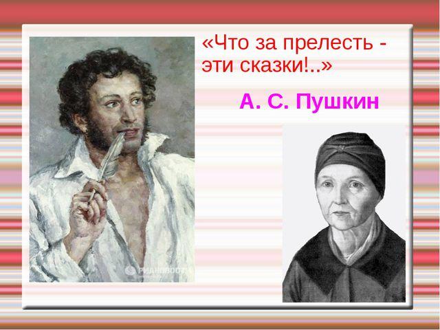 «Что за прелесть - эти сказки!..» А. С. Пушкин