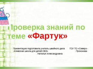 Проверка знаний по теме «Фартук» Презентацию подготовила учитель швейного дел