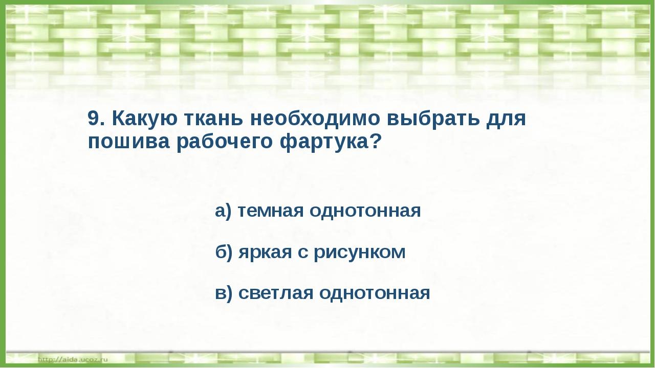 9. Какую ткань необходимо выбрать для пошива рабочего фартука? а) темная одно...