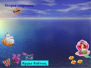 Остров сокровищ Бухта Бабочек
