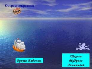 Остров сокровищ Бухта Бабочек Школа Мудрого Осьминога