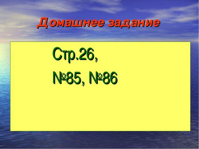 Домашнее задание Стр.26, №85, №86