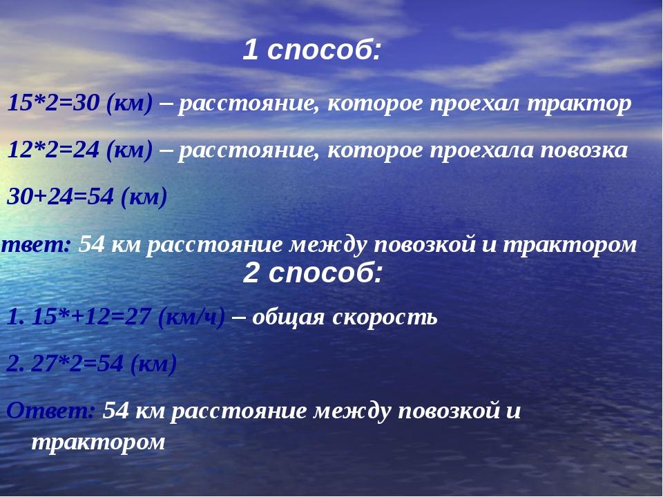 1 способ: 15*2=30 (км) – расстояние, которое проехал трактор 12*2=24 (км) – р...