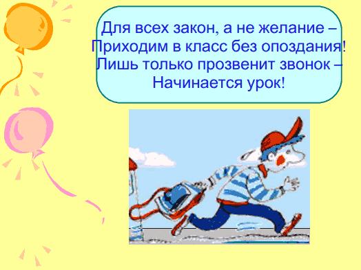 https://docs.google.com/viewer?url=http%3A%2F%2Fnsportal.ru%2Fsites%2Fdefault%2Ffiles%2F2013%2F1%2Fpravila_povedeniya_v_shkole.ppt&docid=e41ab3afc607e351eb38de0ec494f688&a=bi&pagenumber=4&w=524