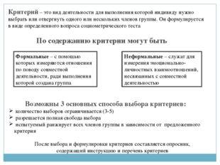 Критерий – это вид деятельности для выполнения которой индивиду нужно выбрать