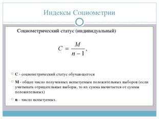 Индексы Социометрии Социометрический статус (индивидуальный) С - социометриче