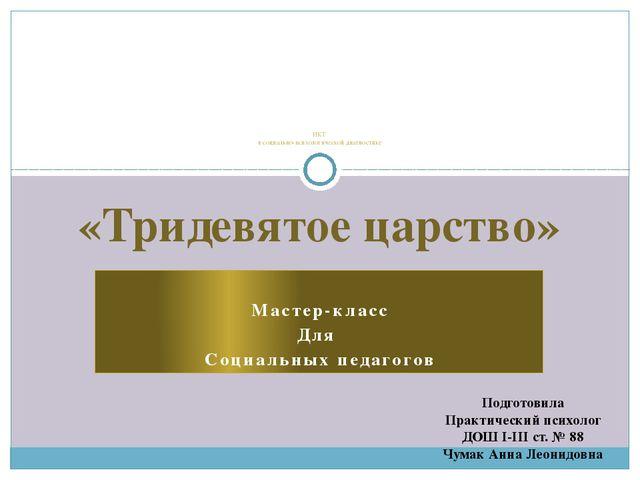 Мастер-класс Для Социальных педагогов ИКТ в социально-психологической диагно...