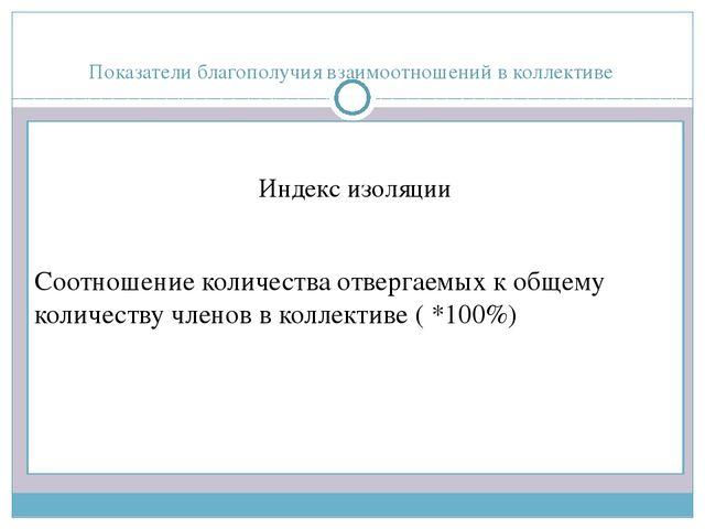 Показатели благополучия взаимоотношений в коллективе Индекс изоляции Соотноше...