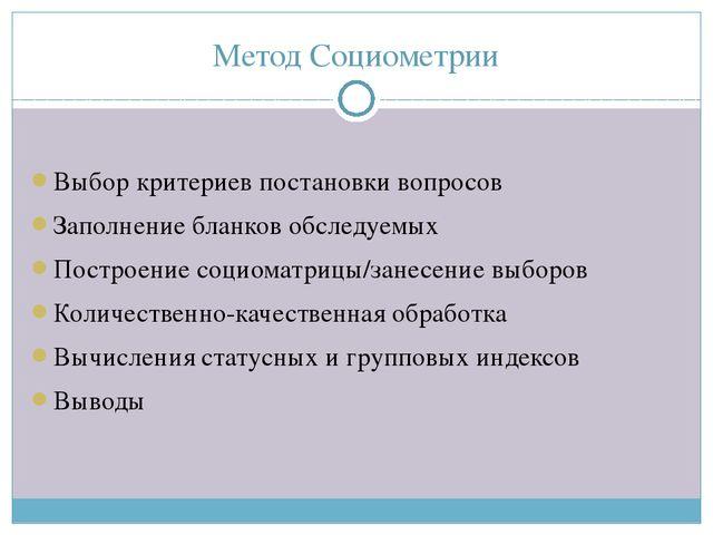 Метод Социометрии Выбор критериев постановки вопросов Заполнение бланков обсл...