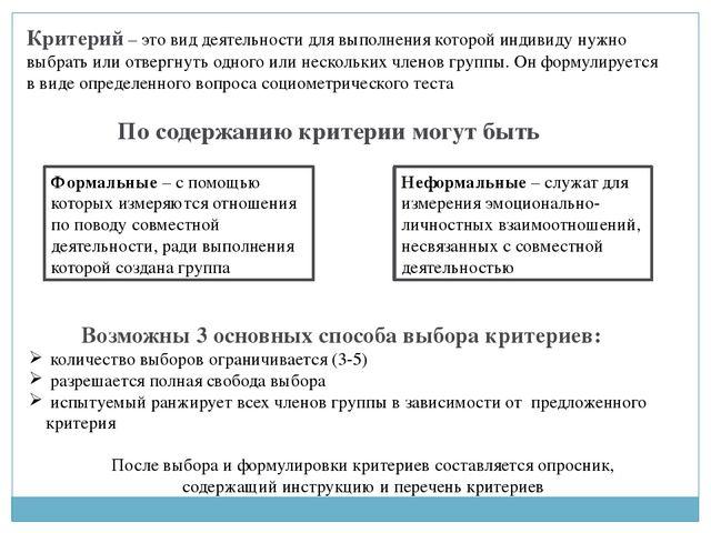 Критерий – это вид деятельности для выполнения которой индивиду нужно выбрать...