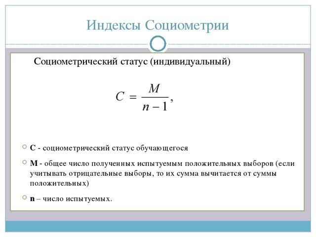 Индексы Социометрии Социометрический статус (индивидуальный) С - социометриче...
