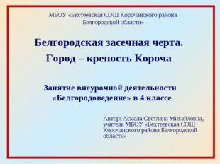 Автор: Асмала Светлана Михайловна, учитель МБОУ «Бехтеевская СОШ Корочанског