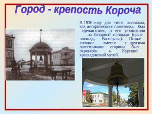В 1836 году для этого колокола, как исторического памятника, был сделан наве