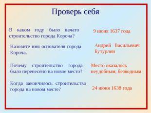 Проверь себя 9 июня 1637 года В каком году было начато строительство города К