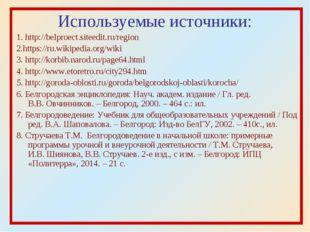 Используемые источники: 1. http://belproect.siteedit.ru/region 2.https://ru.w