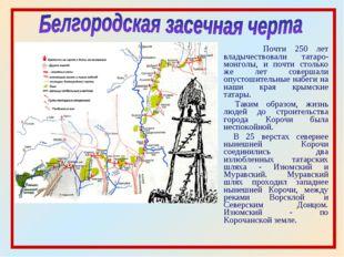 Почти 250 лет владычествовали татаро-монголы, и почти столько же лет соверша