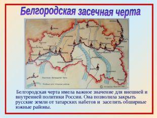 Белгородская черта имела важное значение для внешней и внутренней политики Р