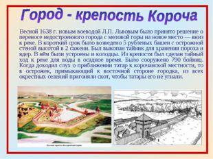 Весной 1638 г. новым воеводой Л.П. Львовым было принято решение о переносе н