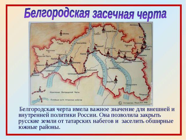 Белгородская черта имела важное значение для внешней и внутренней политики Р...