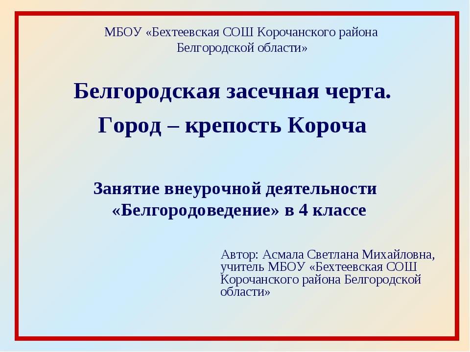 Автор: Асмала Светлана Михайловна, учитель МБОУ «Бехтеевская СОШ Корочанског...