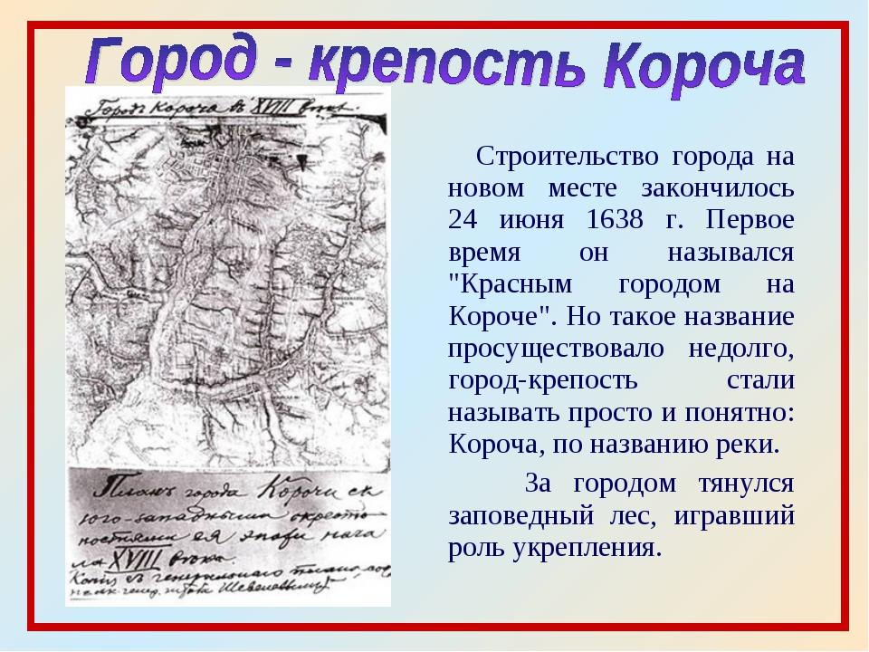 Строительство города на новом месте закончилось 24 июня 1638 г. Первое время...