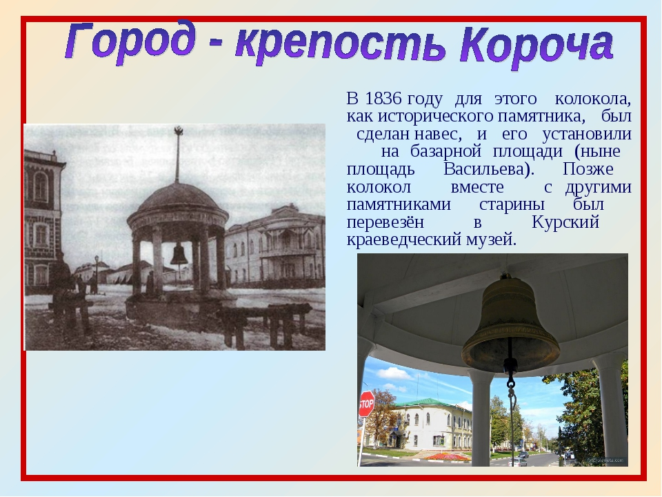 В 1836 году для этого колокола, как исторического памятника, был сделан наве...