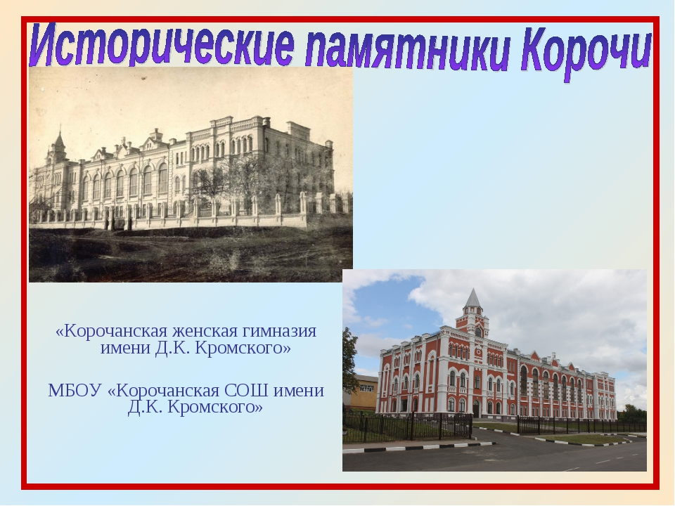 «Корочанская женская гимназия имени Д.К. Кромского» МБОУ «Корочанская СОШ име...