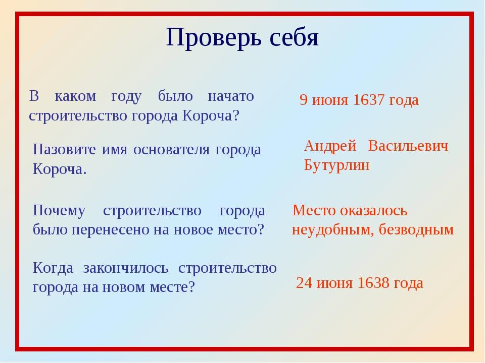 Проверь себя 9 июня 1637 года В каком году было начато строительство города К...