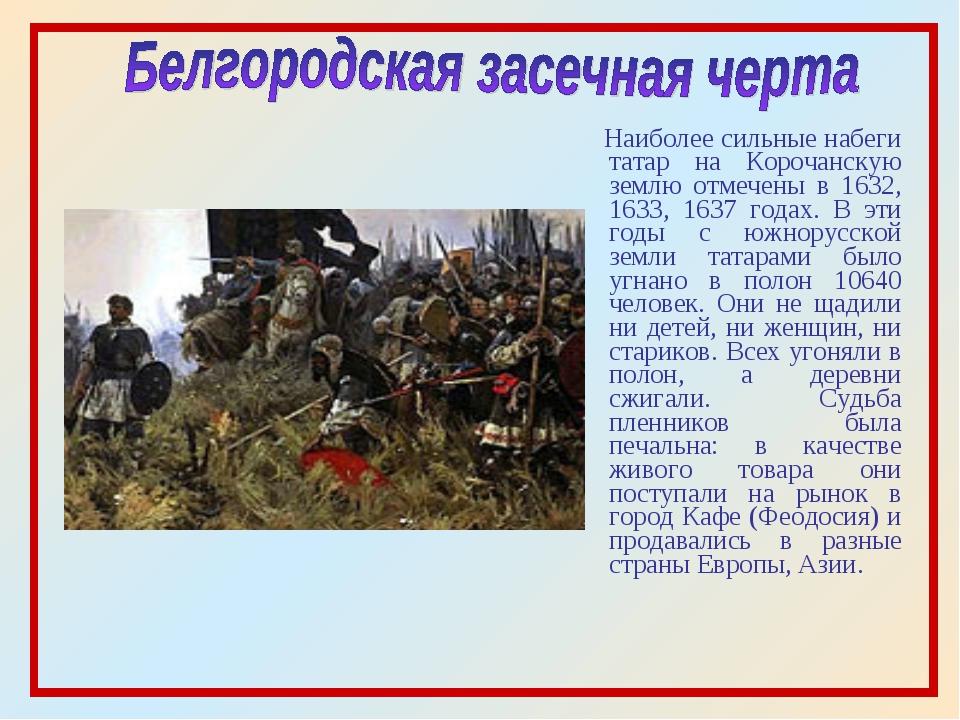 Наиболее сильные набеги татар на Корочанскую землю отмечены в 1632, 1633...