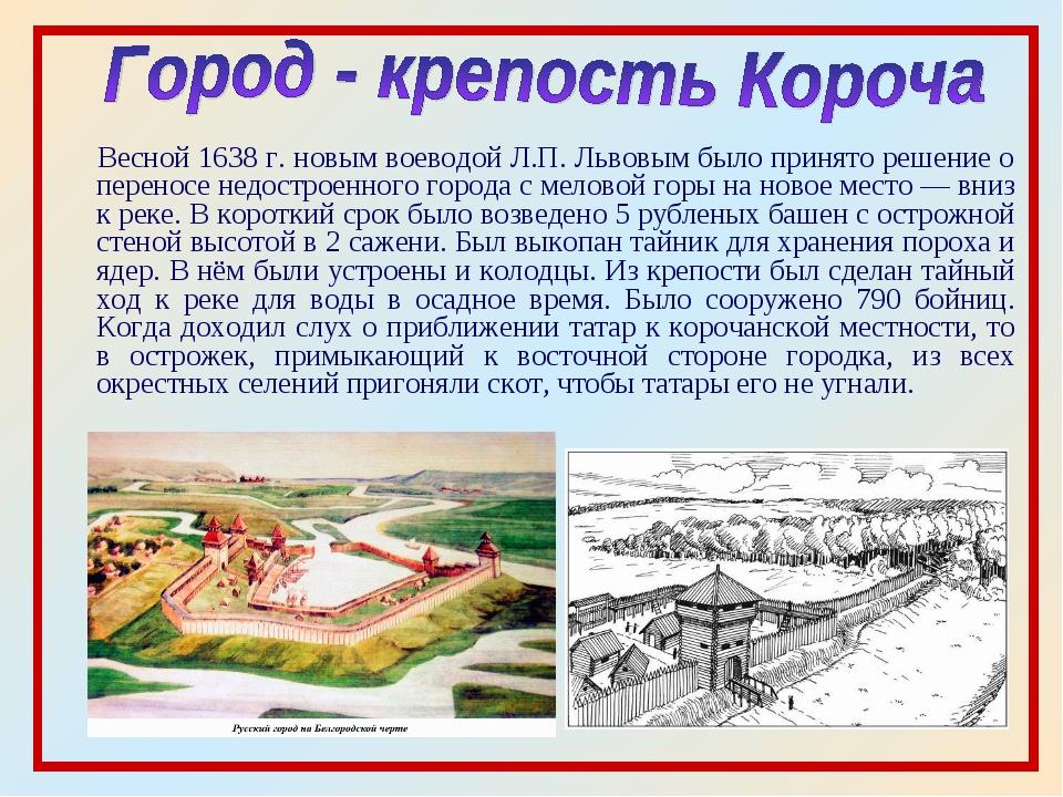 Весной 1638 г. новым воеводой Л.П. Львовым было принято решение о переносе н...