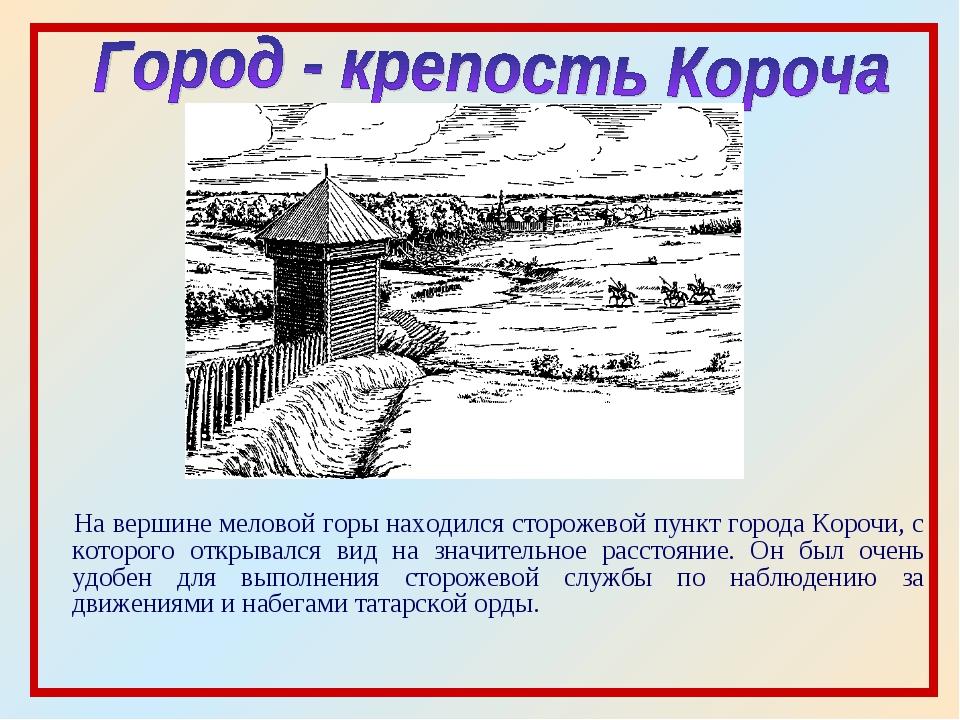 На вершине меловой горы находился сторожевой пункт города Корочи, с которого...