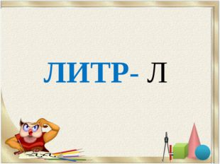 ЛИТР- Л