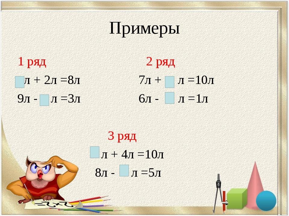 Примеры 1 ряд 2 ряд . л + 2л =8л 7л + л =10л 9л - л =3л 6л - л =1л 3 ряд л +...
