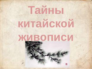 Тайны китайской живописи