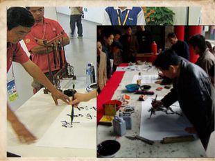 Каллиграфия – ритуал, художник может продемонстрировать «полет в небе диких